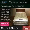 【送料・組立・設置無料!】正規販売店 twin collection flat22/shelf22 [シングル2台セット] シモンズ ベッド マットレス付き S...