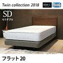 【送料無料】正規販売店 Flat20[セミダブル] Twin collection 2018 [最新モデル] シモンズ ベッド 日本製マットレス付き SIMMONS 限定モデル ツインコレクション フラット20 ゴールデンバリュー ダブルクッション【代引不可】