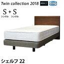 【送料無料】正規販売店 shelf22 シングル2台セット Twin collection 2018 最新モデル シモンズ ベッド 日本製マットレス付き SIMMONS 限定モデル ツインコレクション シェルフ22 ゴールデンバリュー
