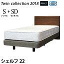 【送料無料】正規販売店 Shelf22 シングル セミダブルセット Twin collection2018 最新モデル シモンズ ベッド 日本製マットレス付き SIMMONS 限定モデル ツインコレクション シェルフ22 ゴールデンバリュー【代引不可】