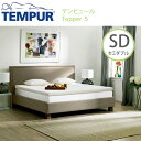 【ポイント10倍】【正規販売店】テンピュール tempur トッパー5 SD セミダブルサイズ 低反発 マットレス 5年保証 ベッドパッド