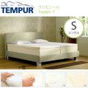 【ポイント10倍】【正規販売店】テンピュール tempur トッパー7 シングルサイズ 低反発 マットレス 15年保証 ベッドパッド