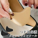 つま先保護クッション インソールインソール 衝撃吸収 インソール レディース インソール スニーカー インソール パンプス 中敷き レディース 靴 インソール クッション 靴ずれ防止 靴 つま先 クッション 立ち仕事