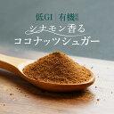 有機原料使用 ココナッツシュガー 低GI シナモン ダイエット 砂糖 アンチエイジング ミネラル スーパーフード 健康 食品 甘味料 粉末 パウダー 甘さ控えめ 優しい甘さ お菓子作り コーヒーにも 送料無料 みつぎ工作
