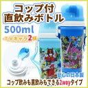 子供 水筒 [2柄 コップ付直飲み プラボトル]直飲み水筒 ...