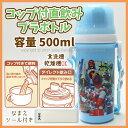 子供 水筒 コップ付直飲みプラボトル 500ml 宇宙戦隊キ...