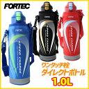 [ 2015 フォルテック 3色 ダイレクトボトル 1.0L ] ステンレス水筒 FORTEC 1000ml 子供用 子供 キッズ ダイレクトブルー ブラック ...