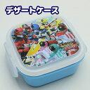 デザートケース ルパンレンジャー パトレンジャー お弁当箱 子供 弁当箱 キャラクター ランチ用品