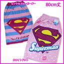 【メール便不可】2柄 ラップタオル L 80cm スーパーマン 巻きタオル バスタオル 水泳 通学