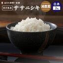 《減農薬》《白米》秋田県産 ササニシキ 2kg【令和1年産】【生産者直送】〈次郎米〉