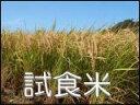 21年産 秋田県産あきたこまち農薬不使用・化学肥料不使用米 特別栽培【無農薬】試食米3合(450g) 【太郎】【smtb-TD】【tohoku】10P17aug10