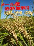 26年産 普通栽培秋田県産ひとめぼれ 試食米3合(450g)【】  【三郎】 10P11Apr15