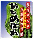 【真空パック包装】 【28年産】 秋田県産ひとめぼれ 普通栽培 玄米5kg 調製済 【三郎 玄】10P24Dec15