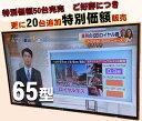 65型液晶テレビモニター/液晶モニター65型/ディスプレイ ...