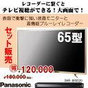 65型液晶モニターとパナソニックブルーレイセット/ディスプレイ/65インチ/テレビ/Panasonic blu-ray レコーダーDMR-BRS520【大型家電】セット販売
