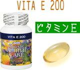 【アズミラ】VITA E 200 100ジェルカプセル入サプリメント補給食(ビタミン)