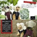 RADICA【ラディカ】おさるさんカモフラ切替パーカー Sサイズ 小型犬 秋冬  犬服 服 ドッグウエア