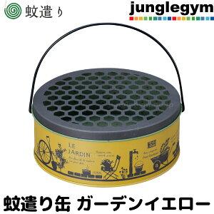 デコレ(decole)蚊遣り缶:ガーデンYELLOW(イエロー)人