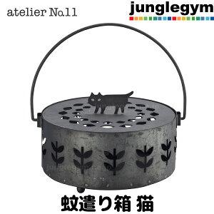デコレ decole atelier No.11 蚊遣り箱 : 猫 [ 蚊やり