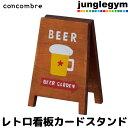 デコレ コンコンブル decole concombre 夏のまったりマスコット レトロ看板カードスタンド:ビール