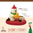 デコレ コンコンブル decole concombre まったり クリスマス ラグ付きマスコット : お茶どうそ かわいい置物 新作 まったりマスコット
