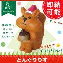 デコレ(decole) コンコンブル(concombre)まったりクリスマス 飾り マスコット どんぐりりす