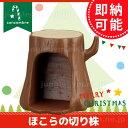 デコレ(decole)コンコンブル(concombre)まったりクリスマスマスコット ほこらの切り株 飾り