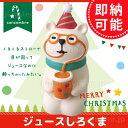 デコレ(decole) コンコンブル(concombre)クリスマス まったりマスコット ジュースしろくま 白クマのかわいい置物の新作 xmasのオブジェ 飾り