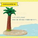 デコレ(decole)コンコンブル(concombre)夏のまったりマスコットこの木なんの木やしの木可椰子の木の置物/新作/かわいい置きもの/玄関/出窓/下駄箱...