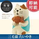 デコレ コンコンブル ( decole concombre )旅猫 三毛猫 たいやき まったりマスコットの新作 たい焼きを食べる猫がかわいい 置物 可愛い置き物...