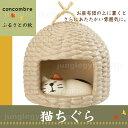 デコレ(decole)コンコンブル(concombre)ふるさとの秋:猫ちぐらまったりマスコットなどと一緒に飾る、ミニサイズのねこの寝床のオブジェ(置物)です。...