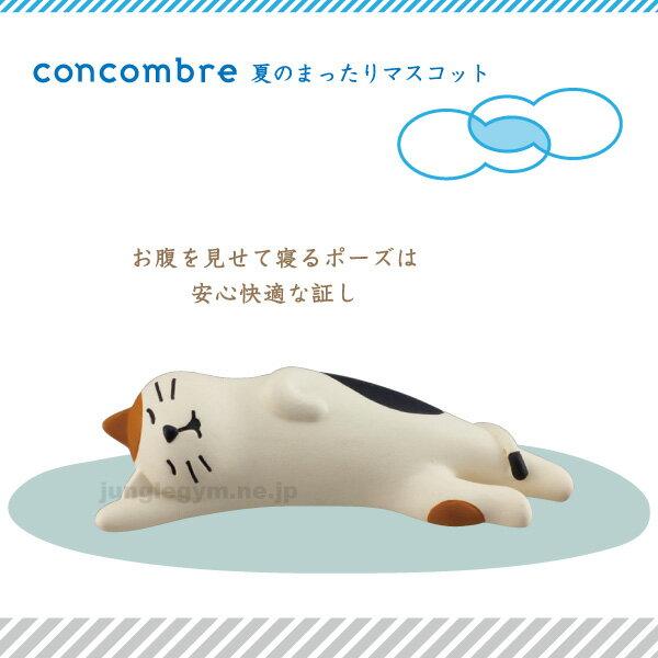 デコレコンコンブル decole concombr まったりマスコット のび寝猫 ( ねこ 雑貨 ネコ グッズ 置物 猫 ミニサイズの置き物 新作 三毛猫 陶器 かわいい 置物 )
