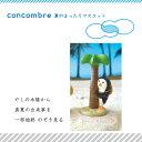 デコレ(decole)コンコンブル(concombre)夏のまったりマスコットやしの木:ペンギン椰子の木からのぞき見するぺんぎんの小さいサイズの置き物(置物) 玄関/窓辺/出窓/本棚/下駄箱/テーブル/机/デスク等のディスプレー/ミニサイズの可愛いおきもの/新作