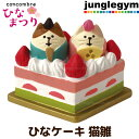デコレコンコンブル ひなまつり ひなケーキ 猫雛 decol...