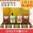 デコレコンコンブル Decole concombre ひなま...