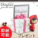 デコレ(decole)オトギッコ(otogicco)カードスタンド プレゼントまったりマスコットなどと飾ってもかわいい、赤ずきんちゃんの新作の置物です
