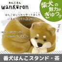 柴犬 シバイヌ グッズ 雑貨 デコレ wankoron わんころん 番犬はんこスタンド : 茶