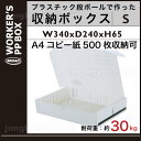 収納ボックス(WORKER'S PP BOX):Sサイズ・ブラック(黒)書類の整理におすすめの収納ケース。A4コピー用紙500枚のストックが可能です。ドキュメントケースとしても◎プラスチック段ボール素材なので、細々とした文房具をまとめて保管すればおしゃれなお道具箱に。