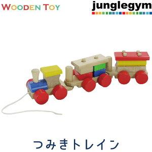 ウッデントイ(木のおもちゃ):つみきトレインカラフ
