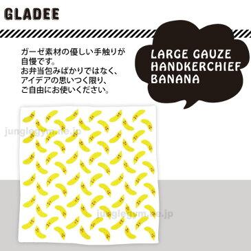 グラディー gladee 大判ガーゼハンカチ:バナナ gladly gladee ランチクロス お弁当箱を包むクロスに ハンカチ ガーゼ素材 かわいい 大きい ビッグ 大