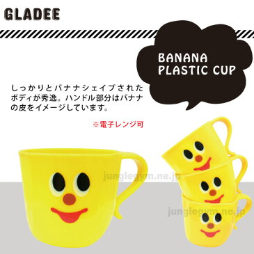 Gladee グラディー バナナプラスチックコップ うがいコップ 歯磨きコップ かわいい gladly gladee 幼稚園 保育園 歯みがきコップ 持ち手付き