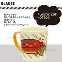 グラディー(gladee)プラマグカップ:ホットドッグかわいいプラスチック製のコップ/プラコップ/プラマグ/うがいコップ/カップ/幼稚園や保..