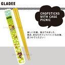 グラディー gladee フォレストランチ おはしセット:ピクニック gladly gladee おはし 箸 ケース セット お箸 プラスチック