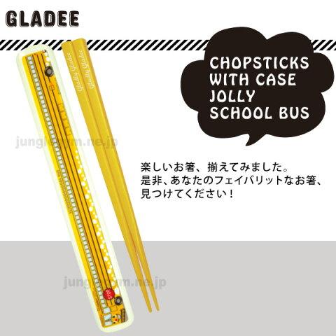 お箸とケースのセット グラディー gladee フォレストランチ おはしセット JOLLYスクールバス バス gladly gladee