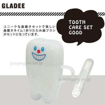 グラディー gladee ティース歯みがきセット:良い歯 gladly gladee 歯ブラシ うがいコップ セット 歯磨きセット