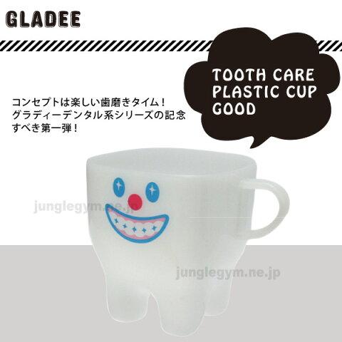 うがいコップ 歯みがきコップ かわいい おもしろ グラディー gladee ティースプラコップ 良い歯 gladly gladee