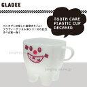 グラディー gladee ティースプラコップ:悪い歯 虫歯 ( グラディ gladly gladee うがいコップ 歯 かわいい プラスチック製 歯 )