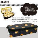 [メール便可]グラディー(gladee)シンプルペンポーチ:ハンバーガー/ブラックナイロン製のかわいいペンケース/大容量の筆箱です/小学生/中学生/高校生におすすめの可愛いふでばこ