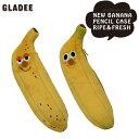ペンケース おもしろ グラディー gladly gladee NEW バナナ ペンケース 「もぎたてバナナ」と「完熟バナナ」の二種類 グラディ ポーチ かわいい ペンポーチ大きめサイズ 大容量の筆箱 雑貨 gladly gladee