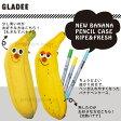 [メール便可]グラディー(gladee) NEW バナナペンケースしっとり素材でできた、バナナモチーフのかわいい[カワイイ/可愛い]筆箱/ふで箱/ふでばこは「もぎたてバナナ」と「完熟バナナ」の二種類。大きめサイズでペンなどもたくさん入ります。メイクポーチとしても